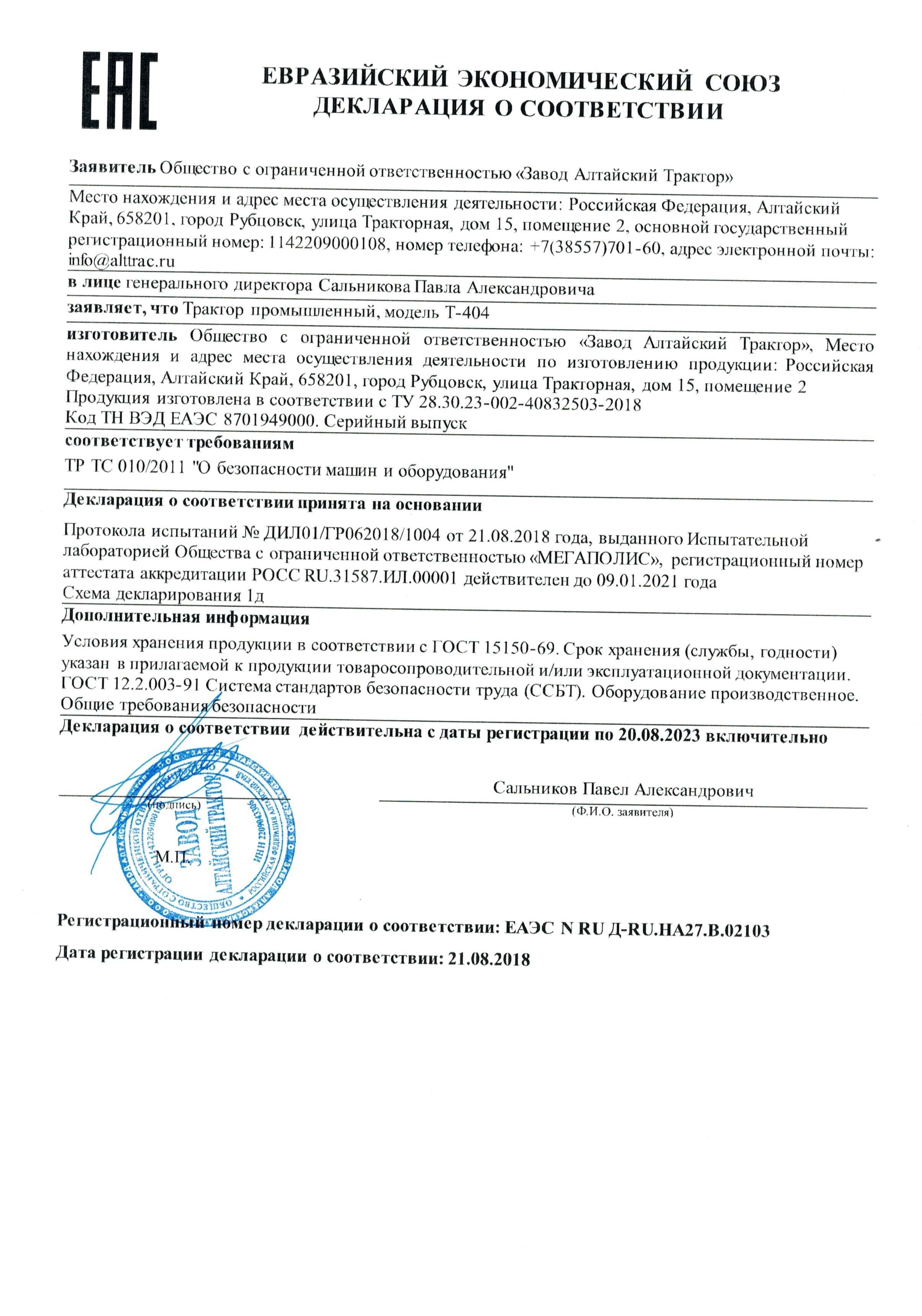 Сертификаты Алтайский Тракторный Завод